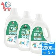 【You Can Buy】新一代 英國梨與小蒼蘭 Ag+抗菌銀離子 香水洗衣精 2Lx3入