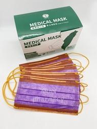 【丰荷荷康】成人醫療口罩50入/盒(紫堇花) 042911