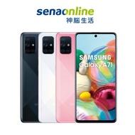 SAMSUNG Galaxy A71 8G/128G 神腦生活
