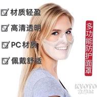 Face shield新款第三代PC透明防護口罩防飛沫飛濺防塵面罩餐飲 防疫必備