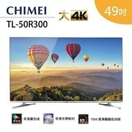 ★ 登錄送快煮壺 ★ CHIMEI 奇美 50型49吋 4K HDR 液晶電視 TL-50R300(含視訊盒)