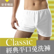 安多精品Classic經典平口免洗褲 - 男仕型