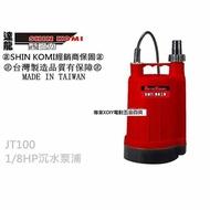 【達龍 Talon】SHIN KOMI 手提式 JT100 輕巧型 沉水馬達 幫浦