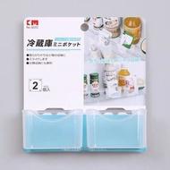 JPE - (2個裝) 日式冰箱收納籃 迷你小掛籃 雪櫃醬料收納