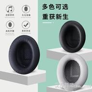 【快速出貨】耳機保護套 博士BOSE QC35耳機套QC35II海綿套QC35一代二代降噪耳機耳套耳罩 交換禮物 雙12購物節
