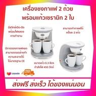 [ ฮิตสุดๆ ส่งฟรี ถูกสุดๆ ] BUONO เครื่องชงกาแฟ 2 ถ้วย รุ่น  เครื่องชงกาแฟ เครื่องทำกาแฟ เครื่องทำกาแฟสด เครื่องบดกาแฟ เครื่องชงกาแฟสด [แถมฟรี!!! แผ่นแอลกอฮอล์ 10 แผ่น]