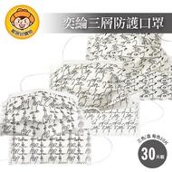 奕綸三層防護口罩30片(成人)-厭世人生