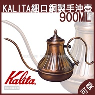 Kalita 900 cc 銅壺 手沖壺 細嘴壺 咖啡壺日本製 50-60年悠久歷史. 日本品牌  可傑