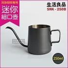 【生活良品】不鏽鋼迷你細口手沖壺-鐵氟龍色250ml SNK-250B 耳掛咖啡專用