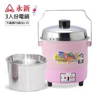 【永新】3人份多功能內鍋不鏽鋼電鍋(QQ-3S) 110V/220V 不鏽鋼電鍋3人份 台灣製造 304不鏽鋼 內鍋分離