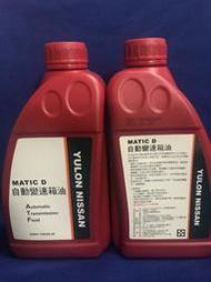 NISSAN MATIC D原廠變速箱油 自排油