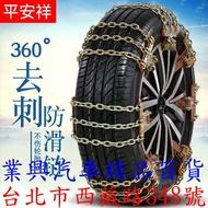 汽車雪鏈 一組兩輪8片入 金屬防滑鍊 車用輪胎防滑練 (VX3-02) 【業興汽車】