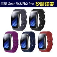 小宇宙 新款 三星 Gear Fit2 R360 錶帶 Fit 2 Pro 矽膠 運動多色 男女時尚錶帶