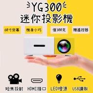 YG300迷你投影機