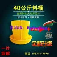 免運包郵大料桶雞40公斤加厚大料桶 雞料桶養殖設備 自動喂食器雞料XM