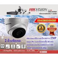 """SALE"""" ต่อรองราคาได้🔥Hikvision กล้องวงจรปิด 2MP DS-2CE56D0T-IT3F(3.6mm) 4ระบบ ฟรี Adapter 12V-1A+สายสัญญานสำเร็จ 20ม. =1ชิ้น กล้องวงจรปิด"""
