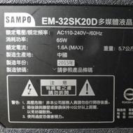 【尚寧】聲寶(SAMPO) EM-32SK20D LED背光總成 不開機 不顯示 有聲無影