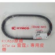 KYMCO 光陽原廠 AAG1皮帶 新G6 雷霆S 驅動皮帶