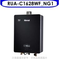 (含標準安裝)林內【RUA-C1628WF_NG1】16公升數位恆溫強排黑玻璃前板熱水器