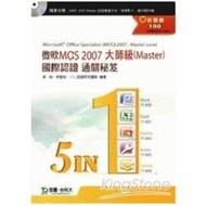 微軟MOS 2007大師級Master國際認證通關秘笈(附光碟)