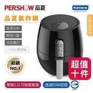 #超值團購10件組 PERSHOW品夏 智能觸屏氣炸鍋 (LQ-3501B) 現貨
