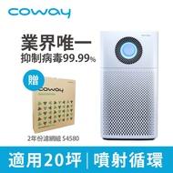 獨家抑制流感99.99% Coway 20坪 綠淨力噴射循環空氣清淨機AP-1516D 贈 2年份專用濾網組 $4580