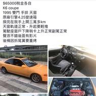 Honda k6 coupe 雙門 ex 喜美 五代