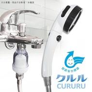 【CURURU】省水認證 洗澡過濾器超值組 三段加壓止水蓮蓬頭+陶瓷濾芯淨水器+銅製四分內外牙轉接頭(1組)