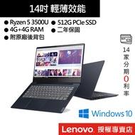 [折扣碼現折]Lenovo 聯想 IdeaPad S540 81NH000HTW Ryzen 5 14吋 筆電 藍