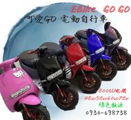 可愛Go  GOGO 電動自行車 空車價 800W電機 小編推薦 優質商品!! 電動機車 電動腳踏車 電動車