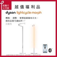 【限量福利品】Dyson Lightcycle Morph Desk 落地燈 (白銀色)