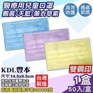 (雙鋼印) KDL豐本 兒童醫療用口罩(鵝黃/天藍/薰衣草紫) 50入/盒