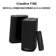 全新 可超取 Creative GigaWorks T40 SeriesII  & T100 二件式喇叭