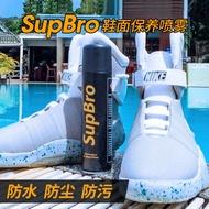 SupBro 防水噴霧防塵防污超級噴霧護理防水神器球鞋皮鞋白鞋布鞋