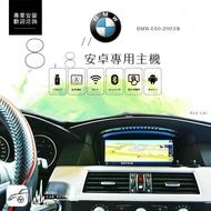 BuBu車用品 BMW E60 AMG【 8.8吋觸控式螢幕多功能主機】安卓專用主機 E60,E61,E63,E64