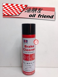 -油朋友-  煞車清潔劑 三菱 原廠 中華汽車 brake cleaner 煞車盤清潔劑