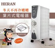好商量~禾聯 HERAN HOH-151M5Y 葉片式電暖器11片式 電暖爐 暖氣機 暖爐 電熱爐 電熱暖器 快速導熱