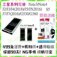 三星電池 Note4/J2/J3/J4/J5/J7/Note3/S5 內建NFC 全新電池 {保固90天} 再送傳輸線