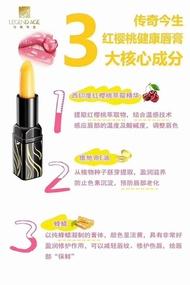 傳奇今生紅櫻桃健康唇膏 原廠授權代理 保證正品 (特價中)