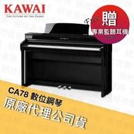 KAWAI 河合數位鋼琴 CA78
