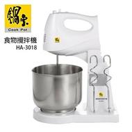 【嚴選SHOP】鍋寶 手提/立式兩用食物攪拌機 HA-3018 打蛋器 304不鏽鋼最新款 烘焙攪拌器【E016】