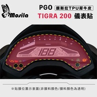 [鍍客doker]PGO TIGRA200 犀牛皮 儀表貼 螢幕貼 保護膜 防護膜 抗刮 抗UV 自體修護 膜斯拉