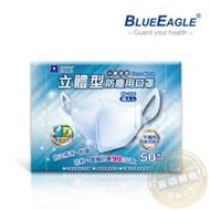 藍鷹牌 台灣製 3D成人立體一體成型防塵用口罩 50入/盒