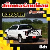 Sticker Car  ลายโคลน งานตัด สติ๊กเกอร์ติดฝาท้ายกระบะ สติ๊กเกอร์ติดรถยนต์ สติ๊กเกอร์ติดฝาท้าย แต่งฝาท้าย สติกเกอร์ฝาท้าย ฟอร์ดเรนเจอร์ Ford Ranger สติ๊กเกอร์งาน PVC สามารถติดได้ทั้งแคปและ 4 ประตู ติดรถยนตื รถกระบะ ติดฝาท้าย ติดตั้งได้เอง