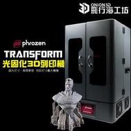飛行海工坊~預購~Phrozen Transform 大型光固化3D列印機 模型 樹脂 phrozen 3D列印機