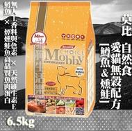 莫比 愛貓無穀成貓(鱒魚&燻鮭)專用配方 6.5kg