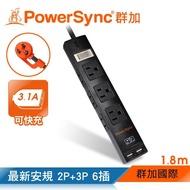 【PowerSync 群加】2P+3P 1開6插USB 3.1A防雷擊延長線/1.8m(TPSM16AB0018)