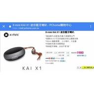 掌中雷~X-mini KAI X1 藍芽喇叭