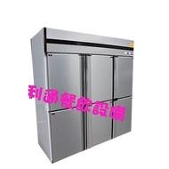 《利通餐飲設備》6門冰箱-風冷 (上凍下藏) 六門冰箱  6門上凍下藏冰箱