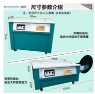 打包機 智慧單雙電機半自動全自動熱熔紙箱捆紮 第六空間 MKS